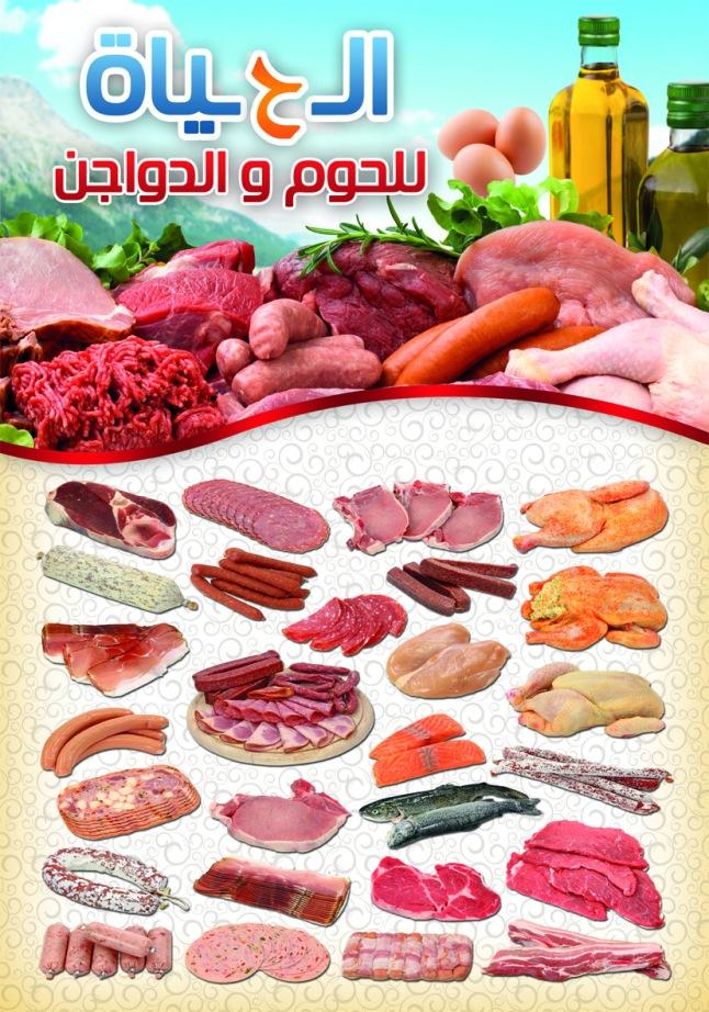 تصميم بوستر شركة الحياة للحوم و الدواجن