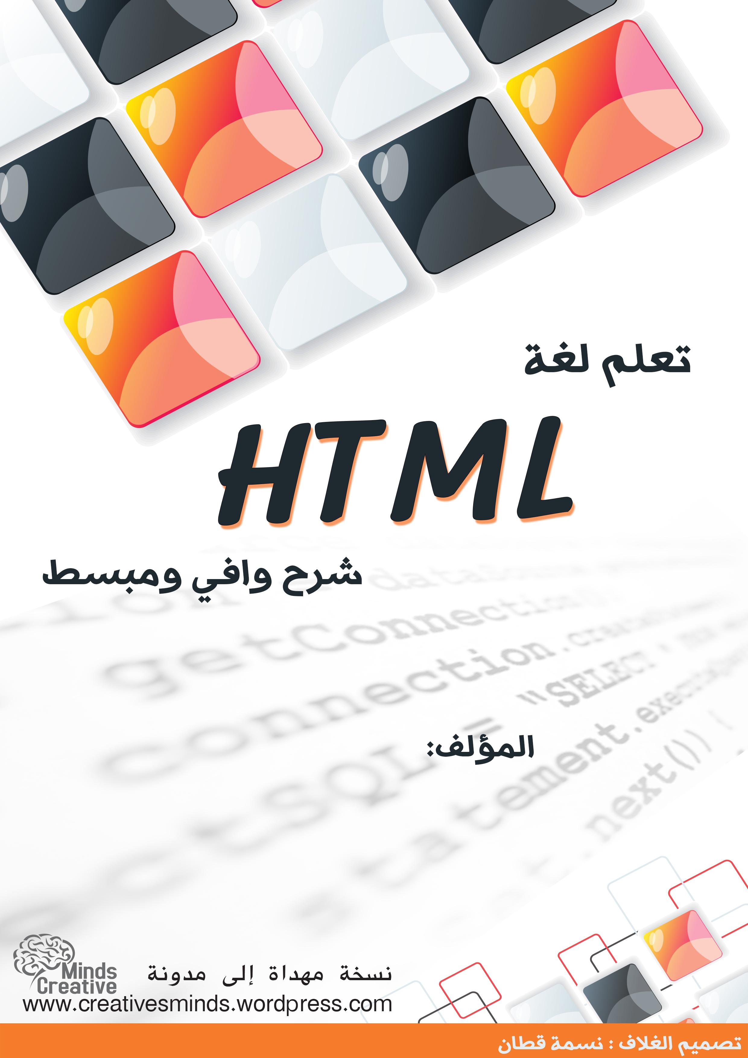 كتاب تعلم html